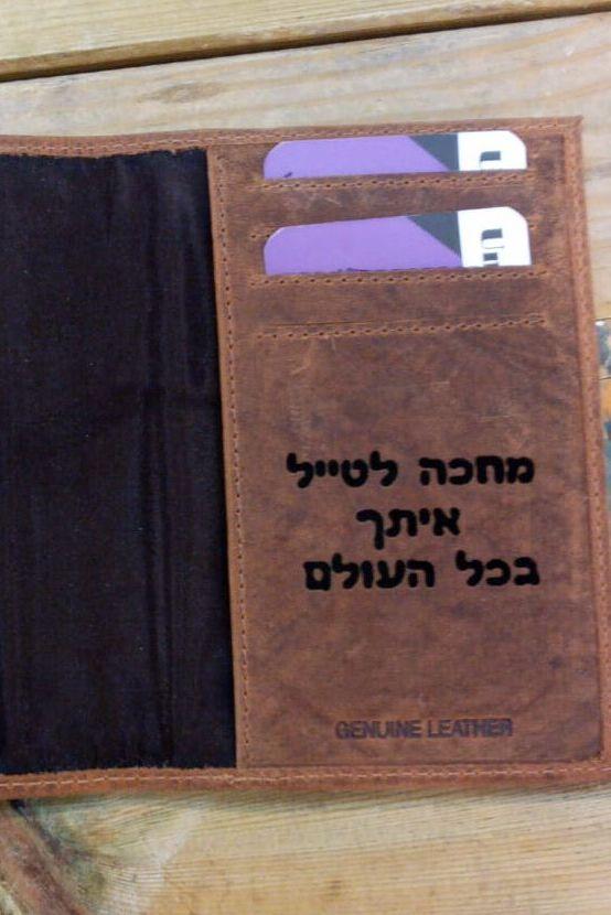חריטה על כיסוי דרכון מעור מתנה לגבר