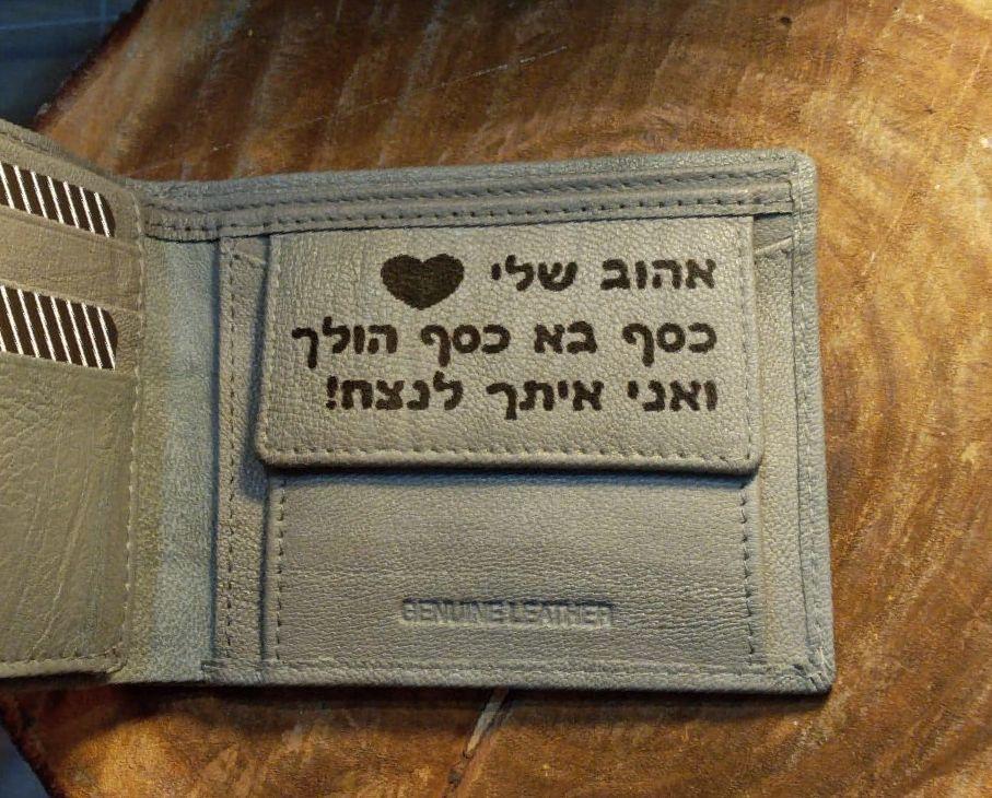 חריטה על ארנק אפור לגבר הקדשה של תמונה וחריטה על ארנק לגבר