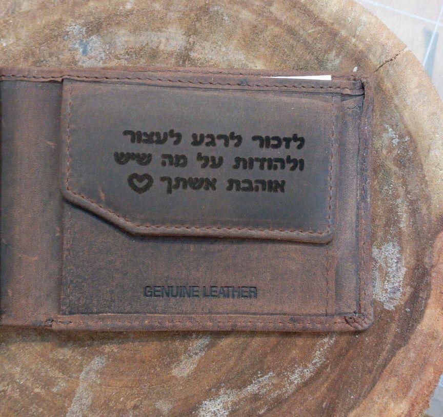 חריטה על ארנק חום לגבר הקדשה של תמונה על ארנק לגבר