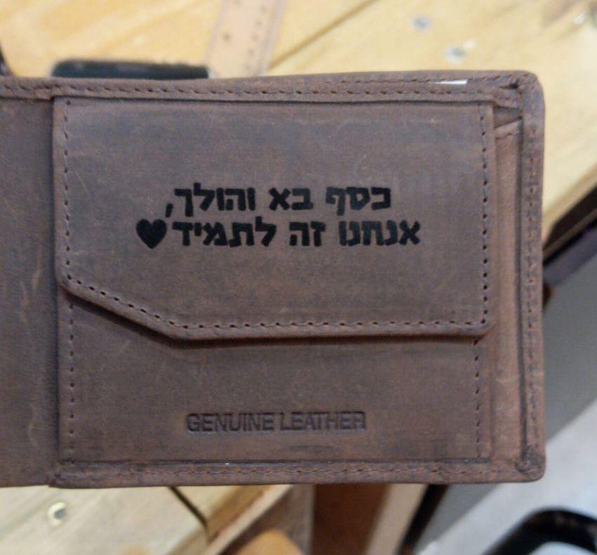 חריטה על ארנק חריטה של תמונה והקדשה על ארנק מתנה מושלמת לגבר