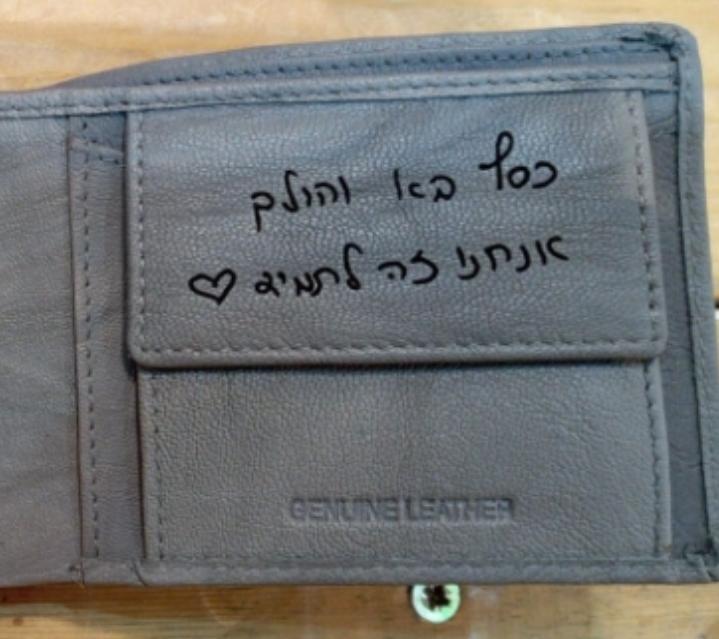 חריטה על ארנק הקדשה של כתב יד על ארנק עור אפור