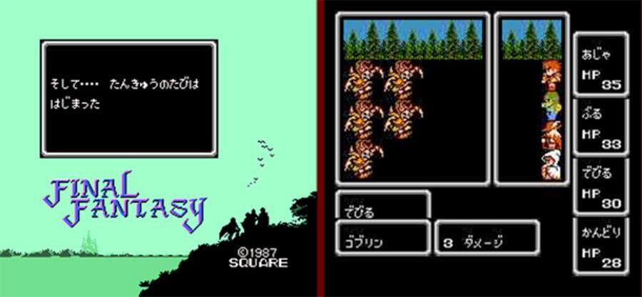 Final Fantasy - 1987